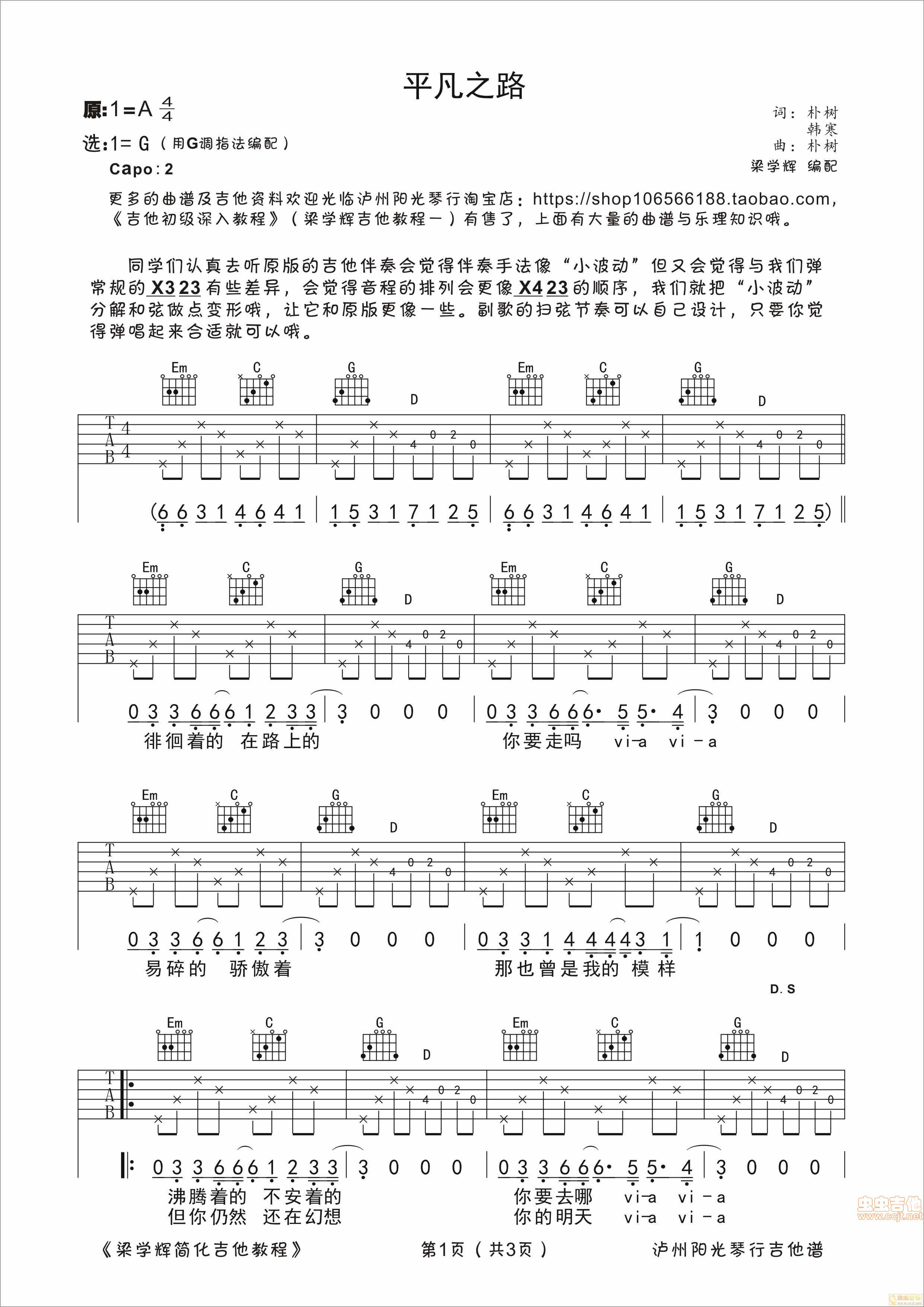 那些花儿吉他谱简单吉他谱那些花儿天空之城吉他