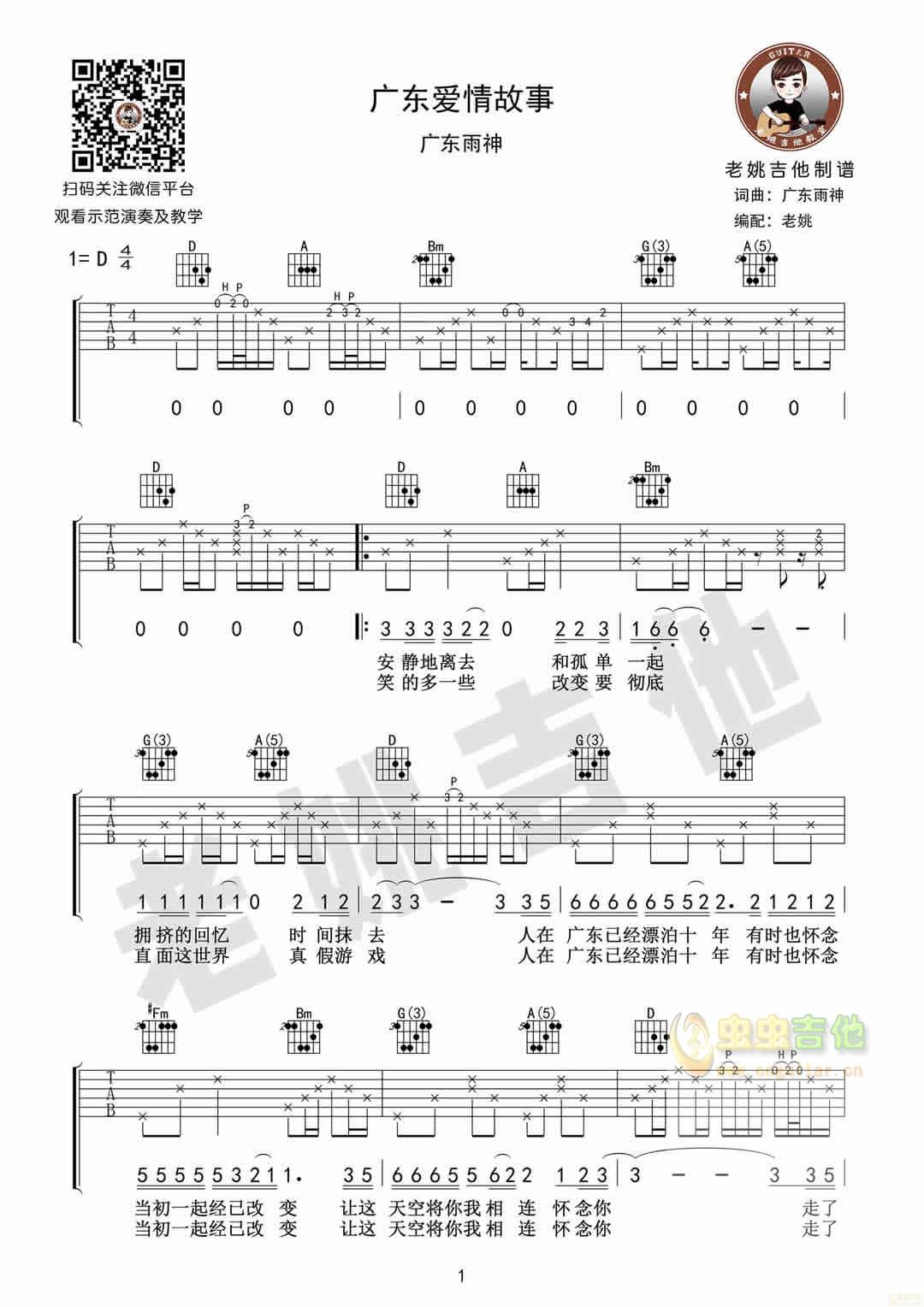 广东爱情故事(广东十年爱情故事)吉他弹唱谱[老