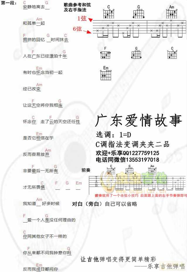 广东十年爱情故事C调吉他谱-虫虫吉他谱免费